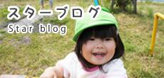 スターブログバナー