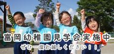 富岡幼稚園見学